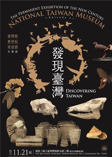 博物學者開創的視野-「發現臺灣」常設展系列講座