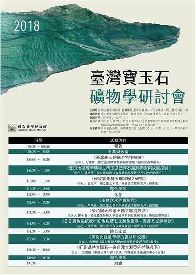 2018年臺灣寶玉石礦物學研討會