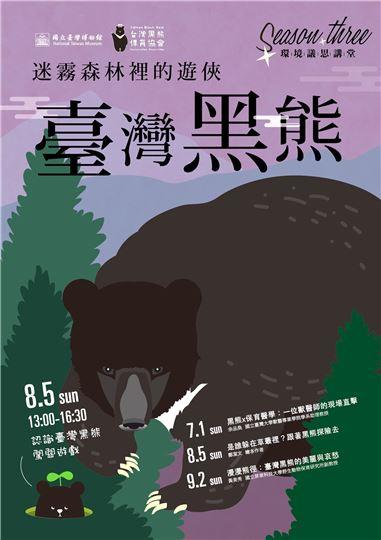 環境議思講堂「迷霧森林裡的遊俠-臺灣黑熊」