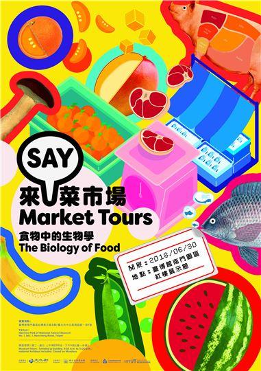 2018【來say菜市場】展覽闖關活動
