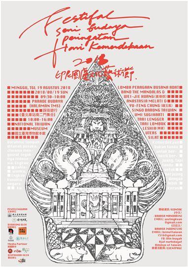2018 印尼國慶文化藝術節