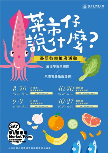【菜市場說什麼?】台語文教育推廣活動