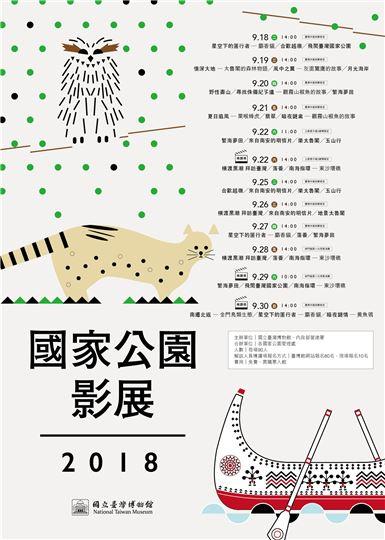2018國家公園影展