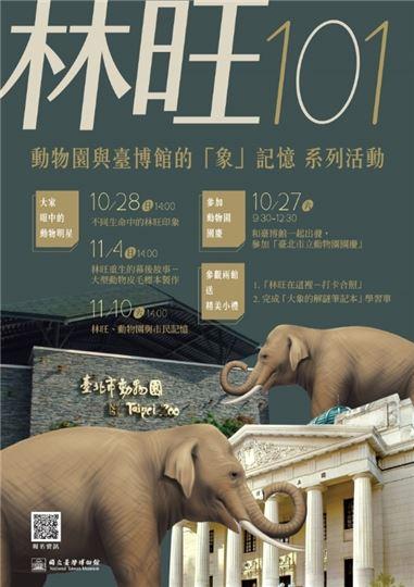 林旺101:動物園與臺博館的「象」記憶系列活動