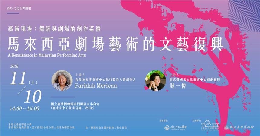 【文化臺灣講壇】馬來西亞劇場藝術的文藝復興|Faridah Merican╳耿一偉