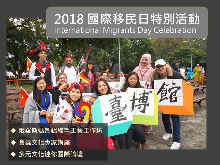 國立臺灣博物館2018年國際移民日特別活動