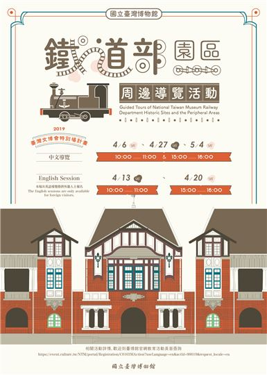 2019 Creative EXPO Taiwan Special Activity: Guided Tours of National Taiwan Museum Railway Department Historic Sites and the Peripheral Areas