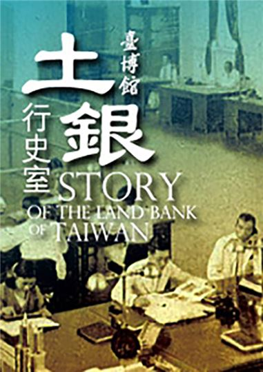Story of the Land Bank of Taiwan