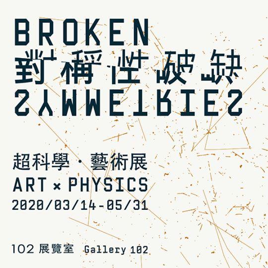 對稱性破缺–超科學.藝術展
