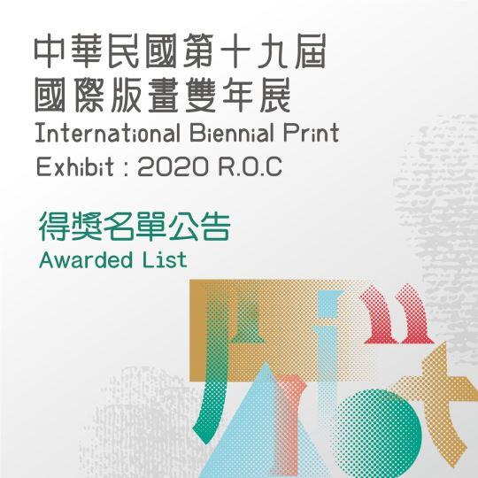 「中華民國第十九屆國際版畫雙年展 」得獎名單