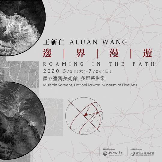 王新仁 : 邊界漫遊