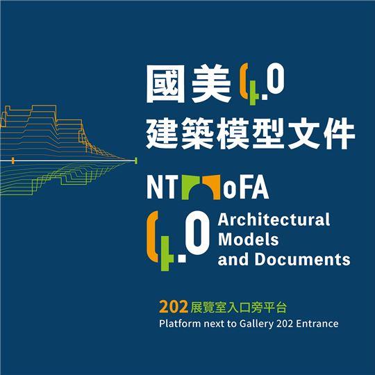 國美4.0建築模型文件