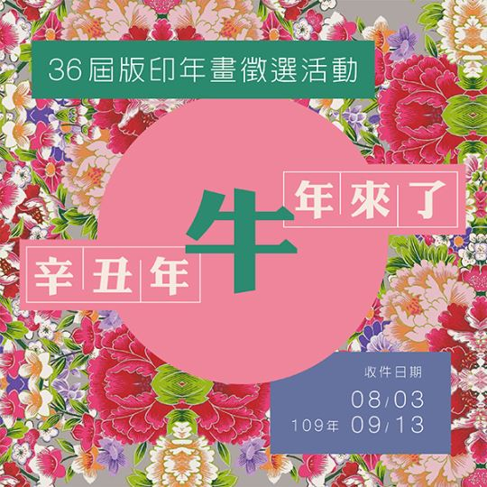中華民國第36屆版印年畫徵選活動