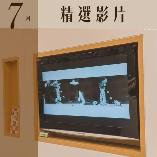 資料中心109年7月精選影片:哈利本森 :大攝影家