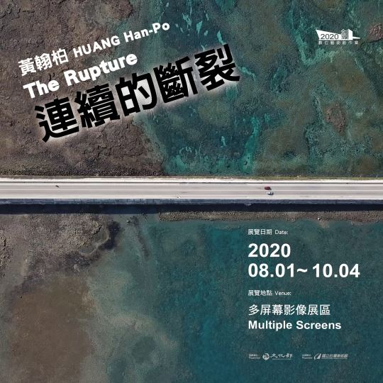 HUANG Han-Po: The Rupture