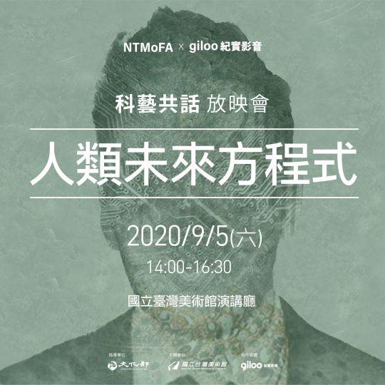 科藝共話放映會-《人類未來方程式》