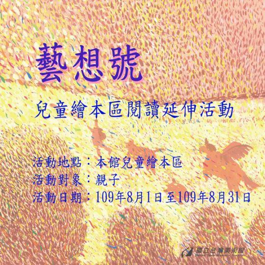 藝想號-兒童繪本區109年8月閱讀延伸活動