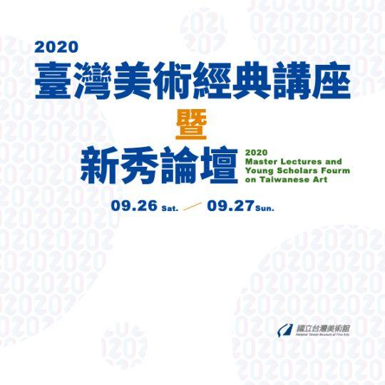 2020臺灣美術經典講座暨新秀論壇