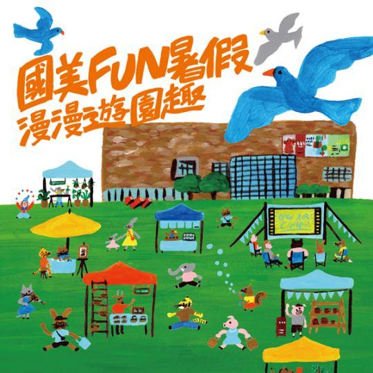 國美FUN暑假 漫漫遊園趣