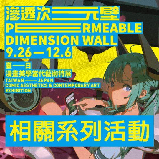 「滲透次元壁─臺日漫畫美學當代藝術特展」相關系列活動