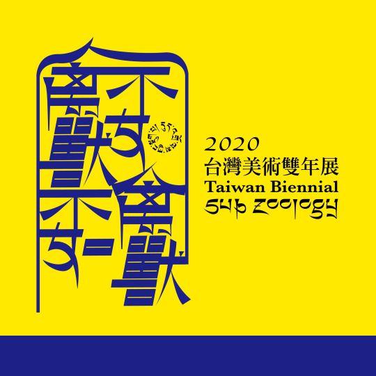 「禽獸不如—2020台灣美術雙年展」