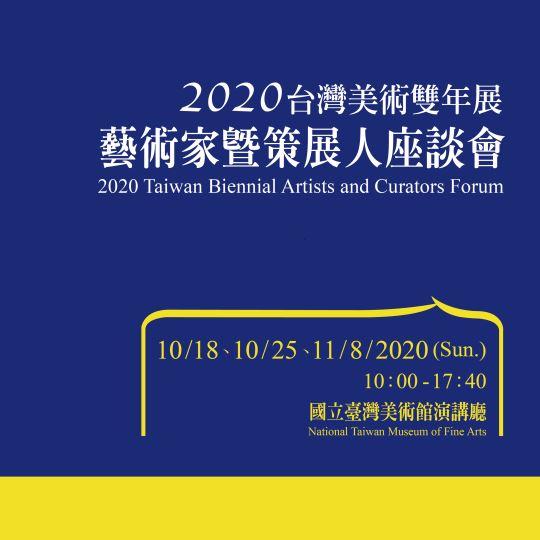 2020台灣美術雙年展藝術家暨策展人座談會