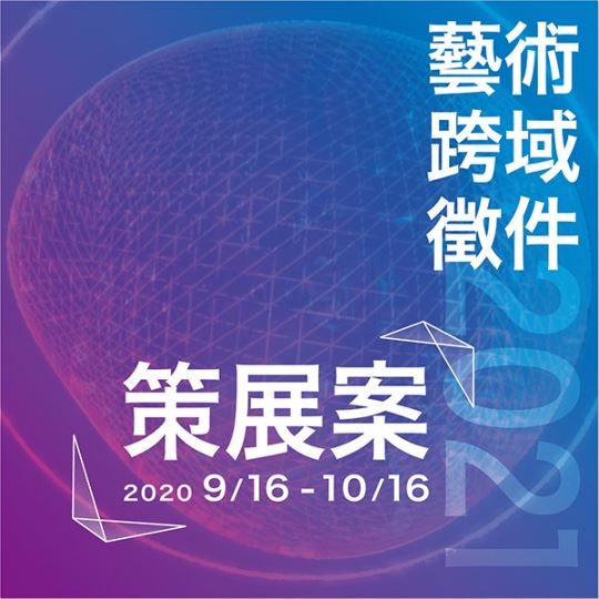 2021藝術跨域策展案