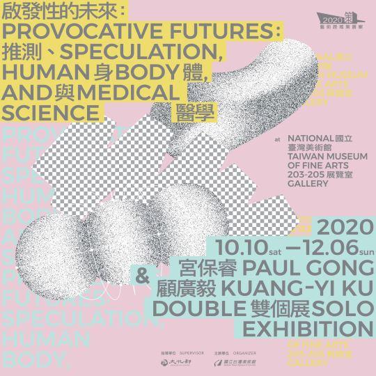 啟發性的未來:推測、身體與醫學 - 宮保睿、顧廣毅雙個展