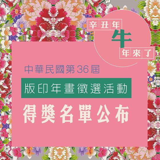 中華民國第36屆版印年畫徵選活動--得獎名單公布