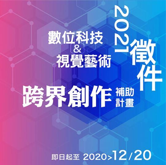 2021年數位科技與視覺藝術跨界創作補助計畫徵件