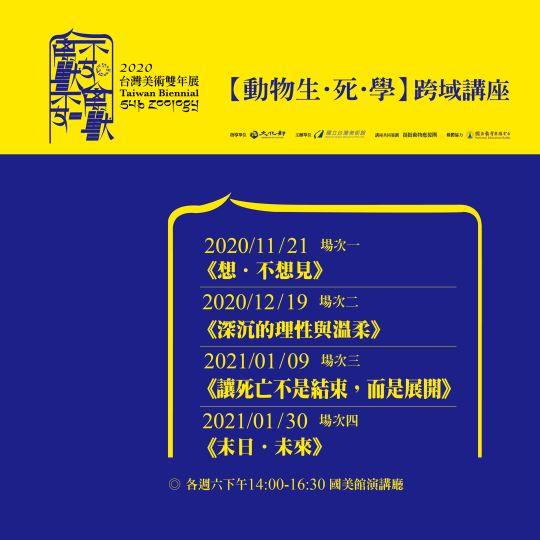2020台灣美術雙年展 「動物生.死.學」跨域講座系列活動