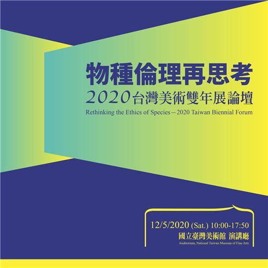 物種倫理再思考:2020台灣美術雙年展論壇