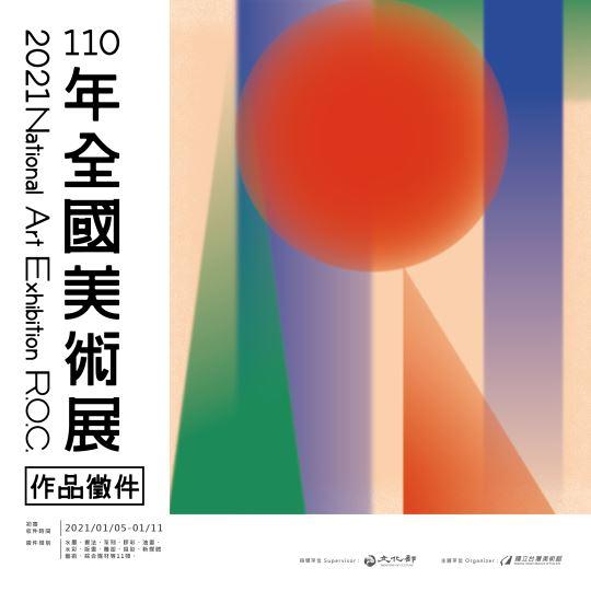 「110年全國美術展」作品徵選