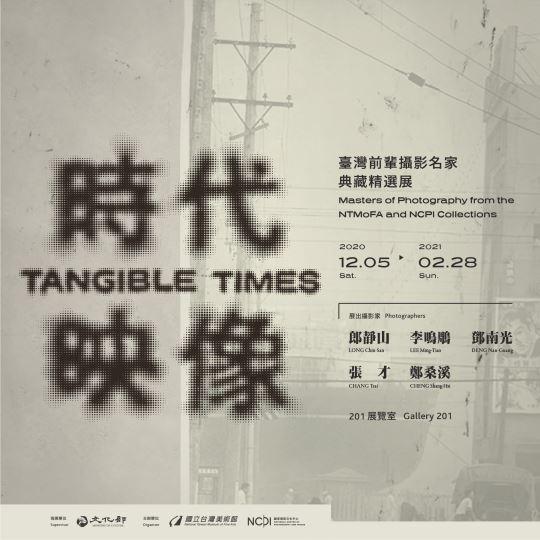 時代映像:臺灣前輩攝影名家典藏精選展