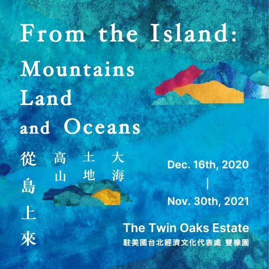 「從島上來——高山、土地、大海」
