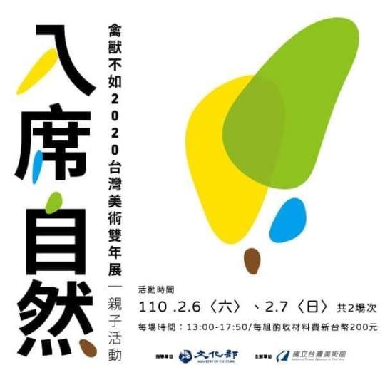 入席。自然--「禽獸不如:2020台灣美術雙年展」親子活動