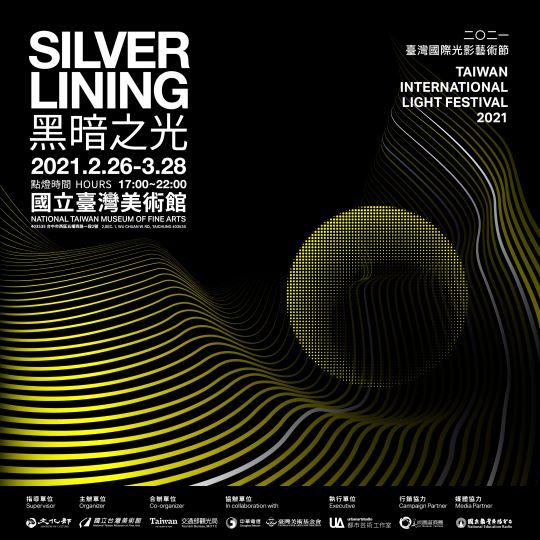 2021臺灣國際光影藝術節