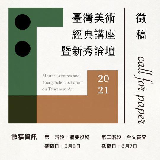 2021 臺灣美術經典講座暨新秀論壇 【徵稿啟事】