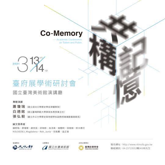 共構記憶-臺府展學術研討會