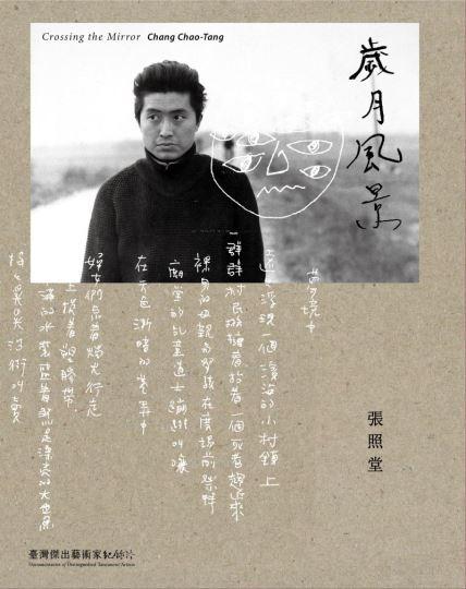 資料中心110年3月精選影片:臺灣傑出藝術家紀錄片:旅途中 歲月風景