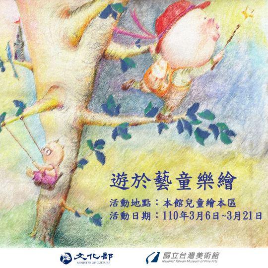 國立臺灣美術館藝想號-兒童繪本區3月閱讀延伸活動