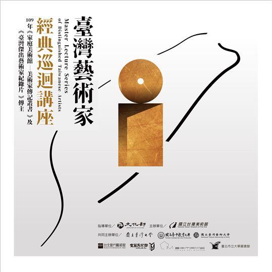 臺灣藝術家經典巡迴講座
