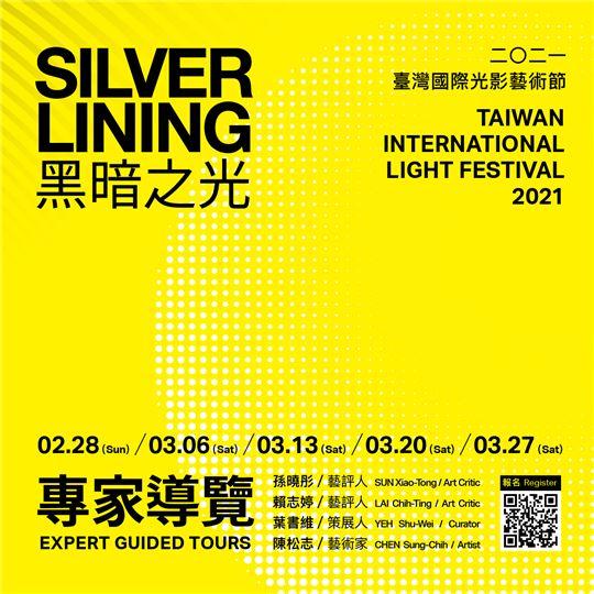 2021臺灣國際光影藝術節「黑暗之光」專家導覽