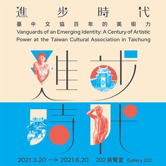 進步時代-臺中文協百年的美術力