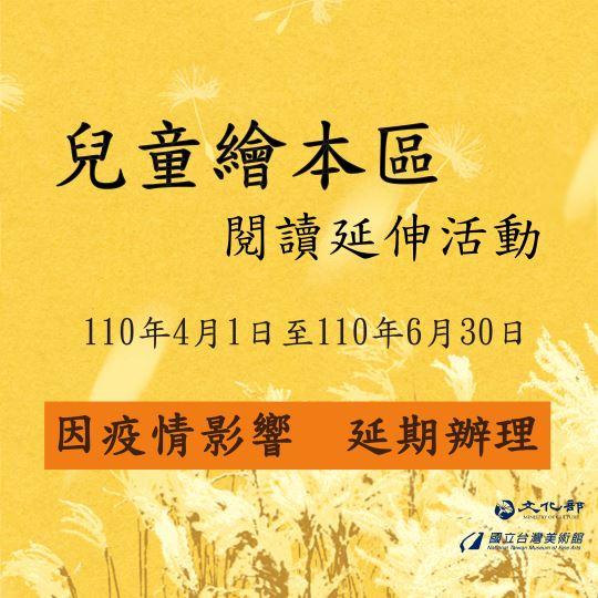 國立臺灣美術館兒童繪本區4月至6月閱讀延伸活動