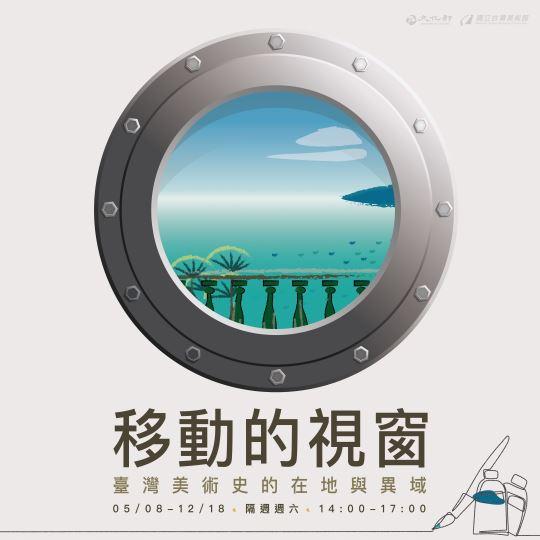 移動的視窗-臺灣美術史的在地與異域親子活動
