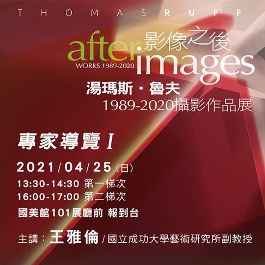 「影像之後:湯瑪斯.魯夫1989-2020攝影作品展」專家導覽