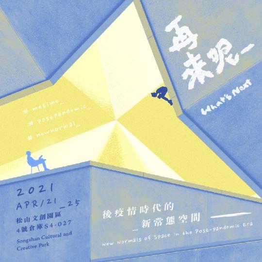 再來呢—後疫情時代的新常態空間(2021臺灣文博會)
