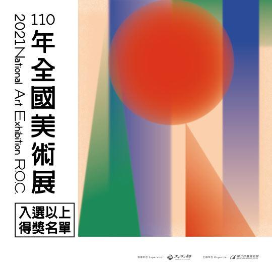 「110年全國美術展」入選以上得獎名單公布