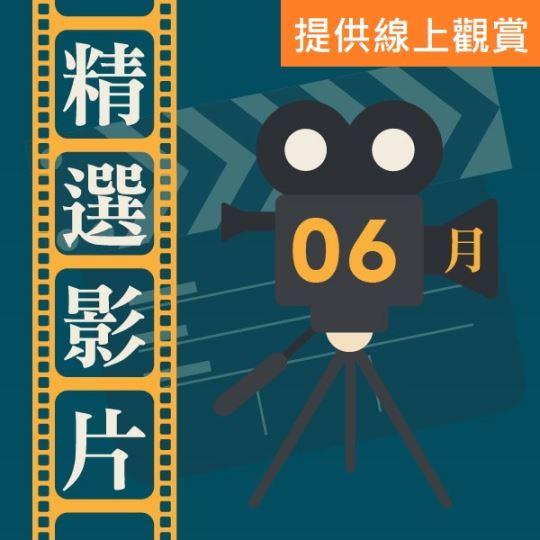 資料中心110年6月精選影片:臺灣資深藝術家影音紀錄片 林玉山